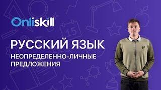 Русский язык 8 класс: Неопределенно-личные предложения