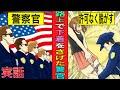 【実話】警官「あなた毛深いのね!」路上でパンツを下げられアソコを調べられた女性…【漫画】