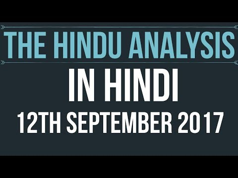 (Hindi) 12 September 2017-The Hindu Editorial News Paper Analysis- [UPSC/ SSC/ RBI Grade B/ IBPS]
