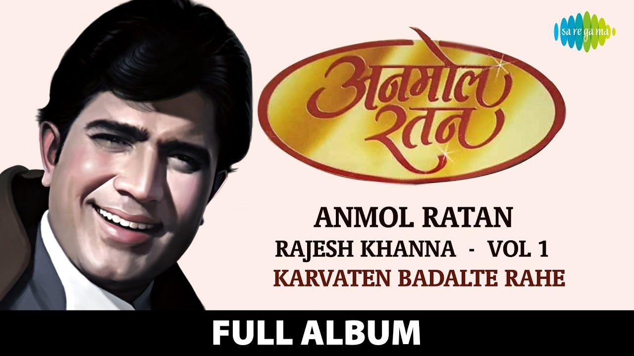 Anmol Ratan | Rajesh Khanna Vol 1| Karvaten Badalte Rahe | Sunja Aa Thandi Hawa | Yeh Thandi Hawayen