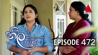 Neela Pabalu - Episode 472 | 03rd March 2020 | Sirasa TV Thumbnail