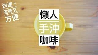 【懶人手沖咖啡│Filter Coffee】三分鐘成為咖啡達人,聽聽咖啡的聲音│覺醒食驗室Awake Cafe House