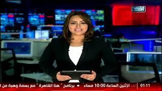 نشرة الواحدة بعد منتصف الليل من القاهرة والناس 6 فبراير