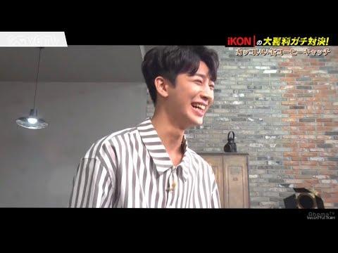 180518 iKON 아이콘 아베마 Abema TV 오오기리 대결 3회 + 미공개 (한글자막)