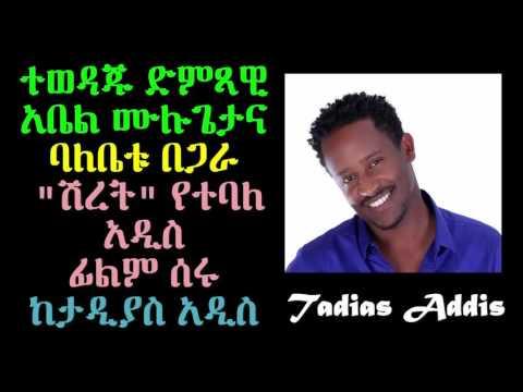 Taddisa Addis