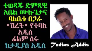 Singer Abel Mulugeta abd His Wife Made a Movie Together