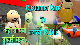 Customer Care Vs Sararti Public | Double Entertainment