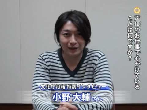 文化庁月報 特別インタビュー 小野大輔さん:文化庁 - YouTube