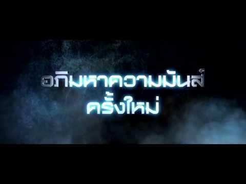 ดูหนังเรื่อง ต้มยำกุ้ง 2 - The Protector 2 [ตัวอย่างล่าสุด] [Eng Subtitle]