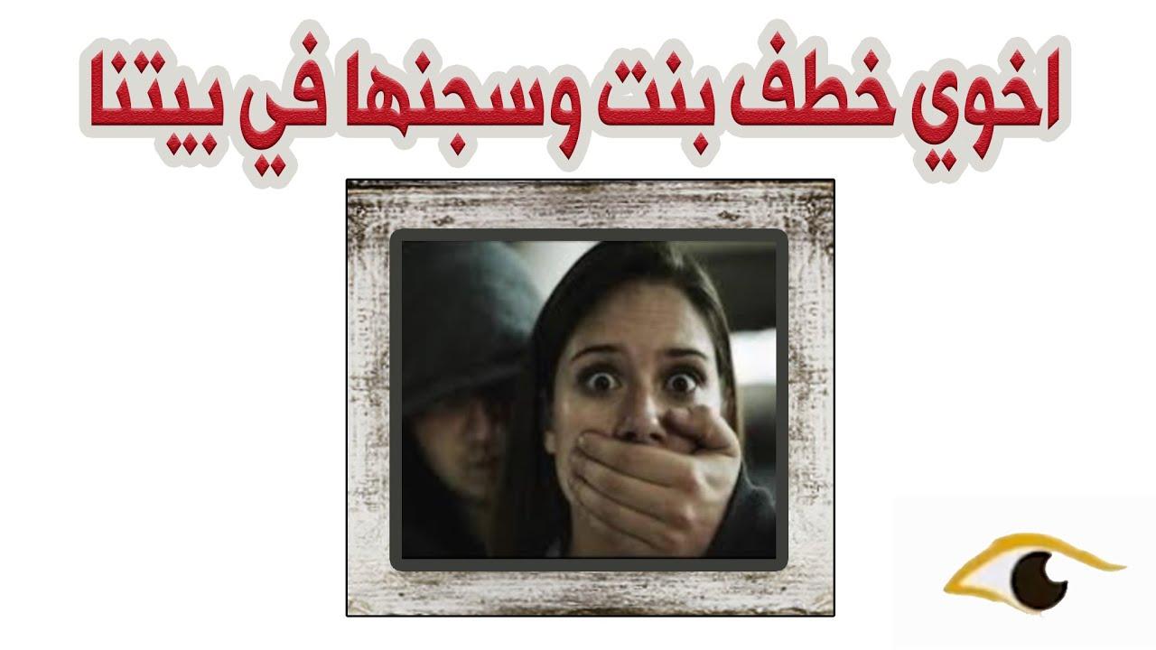 Download 160- اخوي خطف بنت وسجنها في بيتنا ( قصص واقعية )