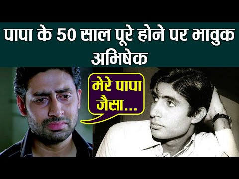 Amitabh Bachchan completes 50 years in Bollywood, Abhishek Bachchan EMOTIONAL for Pa | FilmiBeat Mp3