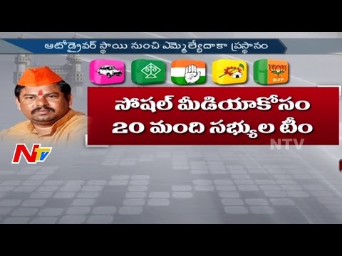Will TRS Get Majority in Old City with Muslim Reservations? || Owaisi || Jillako Rajakeeyam || NTV