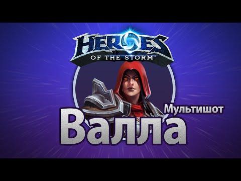 видео: heroes of the storm – Мультишот Валла