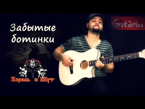Tyani - Fingerstyle with Gitarin / Korol' i Shutиз YouTube · С высокой четкостью · Длительность: 1 мин51 с  · Просмотры: более 15.000 · отправлено: 22-5-2016 · кем отправлено: Fingerstyle with Gitarin