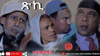HDMONA - ጽኪ ብ መርሃዊ ተኸስተ (ሞኽባዕቲ) Tsiki by Merhawi Mokbaeti - New Eritrean Comedy 2019