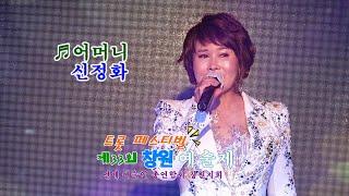가수 신정화 ♬어머니  ▶트롯 페스티벌 제 33회 창원…