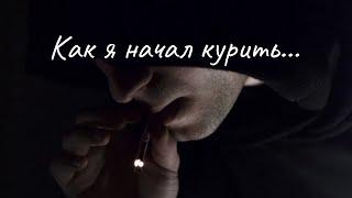 Как начал курить бросил курить вред сигарет я не курю сигаретный дым никотин убивает