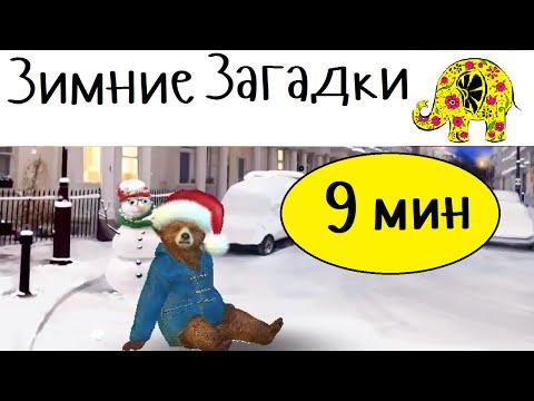 Детские игры загадки про зиму. 10 мультфильмов загадок с ответами