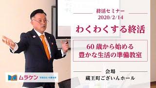 2020年2月14日(金) に行った終活セミナーの様子をお届けします。 蔵王町公民館で企画された「60歳から始める豊かな生活の準備教室」という講座にお呼びいただき ...