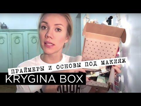 """Елена Крыгина Krygina Box №3 """"Праймеры и основы под макияж"""""""