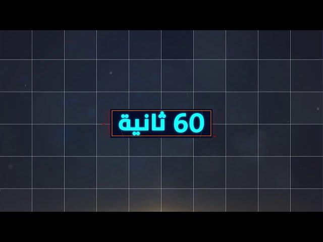 أبرز الأخبار على #قناة_الرافدين ليوم الأحد في #60_ثانية.