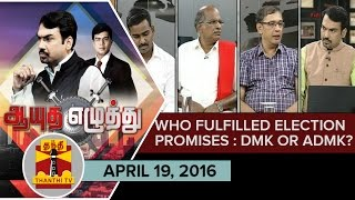 Ayutha Ezhuthu : Who Fulfilled Election Promises : DMK or AIADMK..? April 19  Thanthi TV