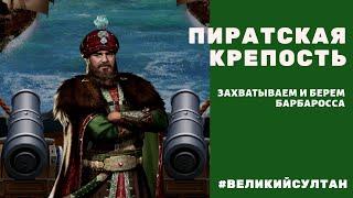 Великий султан. Захватываем пиратскую крепость. Пиратская крепость. Захват. Советник Барбарос.