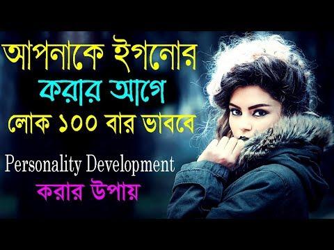 Personality Development কি ভাবে করবেন    How to Impress anyone    Motivational Video In Bangla