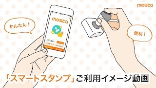 スタンプカードアプリ『mosta(モスタ)』スタンプ「ためる」「つかう」機能 ご利用イメージ