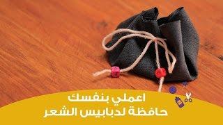 اعملي بنفسك حافظة للأكسسوارات ودبابيس الشعر   DIY: Hair pins organizer