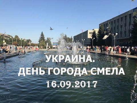 KSENIA UK. UKRAINE 2017. SMILA'S 620TH BIRTHDAY. ДЕНЬ ГОРОДА СМЕЛА. 620 ЛЕТ. 16.09.2017