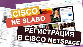КУРСЫ CISCO, КУРСЫ LINUX   Регистрация в Cisco NetSpase(, 2015-02-03T14:20:49.000Z)