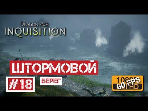Dragon Age: Инквизиция #18 | Штормовой берег