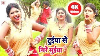 आ गया Aarkesta Star Alwela Ashok का सबसे खतरना वीडियो || टुईया से गिरे भुईया || Bhojpuri Video Songs