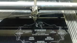 Лазерная резка и гравировка черного акрила(Продам лазер ARGUS полное поле стола 130х70 - рабочая зона 120х60 см. После профилактического ремонта. Новая лампа..., 2015-01-31T14:57:52.000Z)