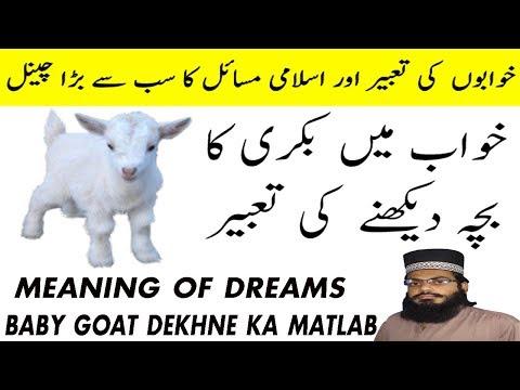 khawab ki tabeer in hindi urdu | khwabon ki tabeer in urdu