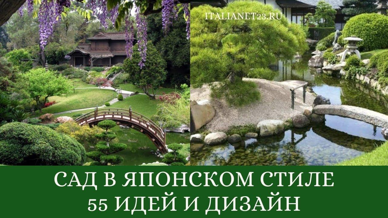 Сад в японском стиле: 55 идей и дизайн