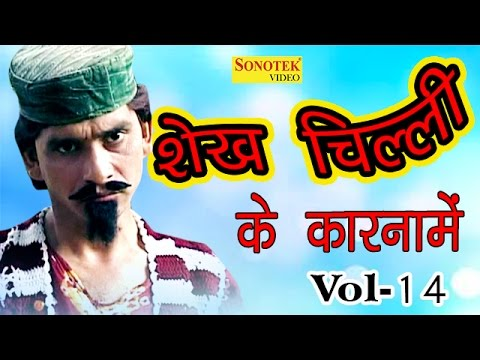 लुक्का और शेखचिल्ली का महासंग्राम ||  Shekh Chilli Ke Karname Vol 14 || Superhit Comedy