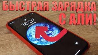 БЫСТРАЯ ЗАРЯДКА iPhone с AliExpress! Насколько быстрая зарядка UGREEN?