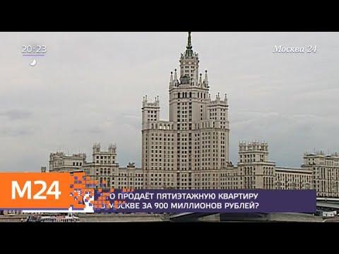 Кто продает пятиэтажную квартиру в Москве за 900 миллионов рублей - Москва 24