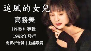 高勝美 追風的女兒 [無損音質/動態歌詞/1080p] TVBS黃金時段八點播連續劇主題曲