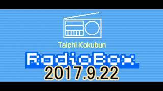 2017.9.22(金) 国分太一 Radio Box.