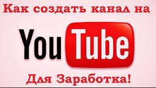 Как создать канал на YouTube для заработка(В этом видео рассказывается о том как создать новый канал на youtube чтоб зарабатывать деньги. http://zarabotokyoutube.ru..., 2015-08-29T12:52:13.000Z)