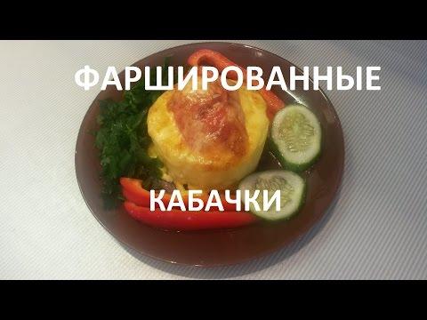 Кабачки с фаршем 97 рецептов с фото рецепты с