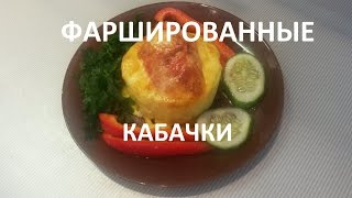 фаршированные кабачки с куриным фаршем помидорами и сыром
