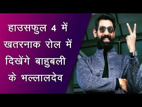Rana Daggubati's role in Housefull 4 is a total surprise package  | Top News Networks Mp3
