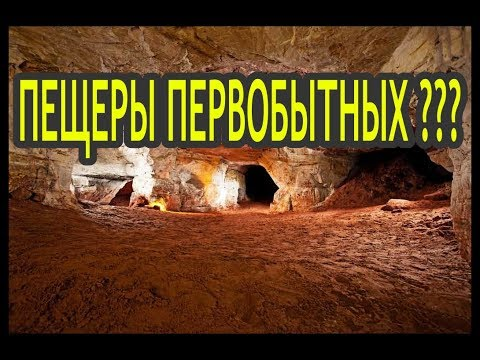 Пещеры первобытных??? и о разном