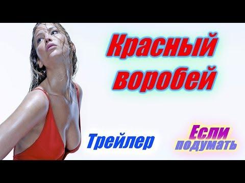 Красный воробей  Шпионы Спецагенты Фильмы 2018 Красный воробей Red Sparrow Фильм