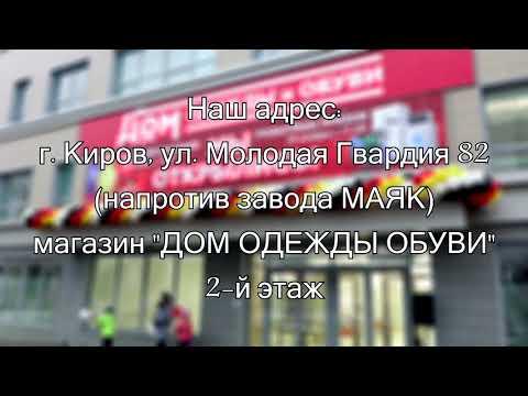 Дом одежды обувь город Киров