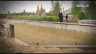 МОСКВА24: ПАРК ЗАРЯДЬЕ ОТКРОЮТ К 870-ЛЕТИЮ МОСКВЫ
